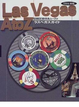 ラスベガスA to Z カジノの達人・田島ムーズのラスベガスガイド Visual book