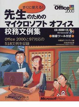 すぐに使える!先生のためのマイクロソフトオフィス校務文例集 Office 2000と97対応の518文例を収録