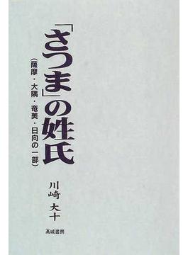 「さつま」の姓氏 薩摩・大隅・奄美・日向の一部