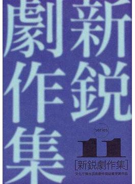 新鋭劇作集 文化庁舞台芸術創作奨励賞受賞作品 Series11
