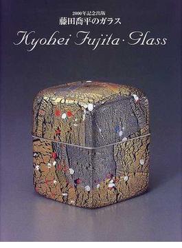 藤田喬平のガラス