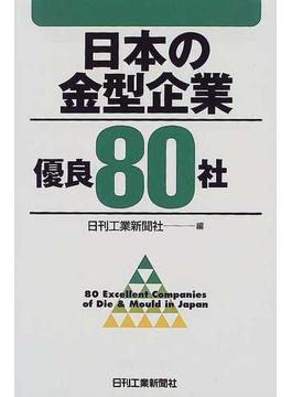日本の金型企業優良80社