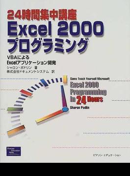 24時間集中講座Excel 2000プログラミング VBAによるExcelアプリケーション開発
