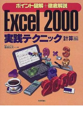 Excel 2000実践テクニック ポイント図解+徹底解説 計算編