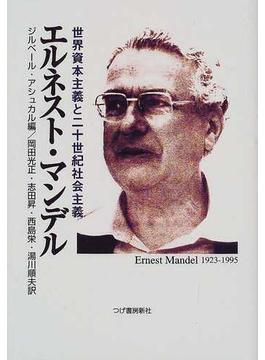 エルネスト・マンデル 世界資本主義と二十世紀社会主義