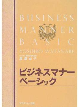 ビジネスマナーベーシック