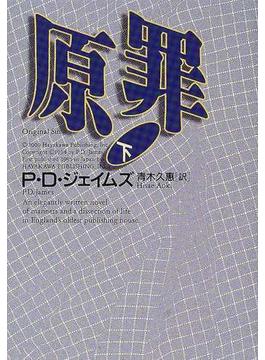 原罪 下(ハヤカワ・ミステリ文庫)