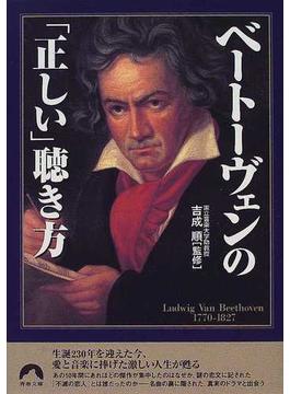ベートーヴェンの「正しい」聴き方(青春文庫)