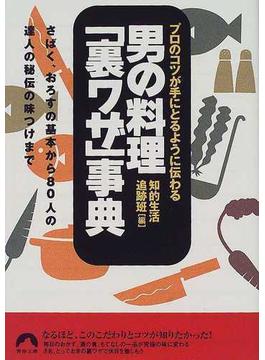 男の料理「裏ワザ」事典 プロのコツが手にとるように伝わる さばく、おろすの基本から80人の達人の秘伝の味つけまで(青春文庫)