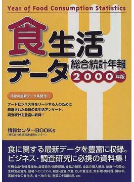 食生活データ総合統計年報 2000