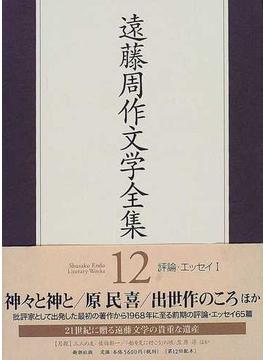 遠藤周作文学全集 12 評論・エッセイ 1