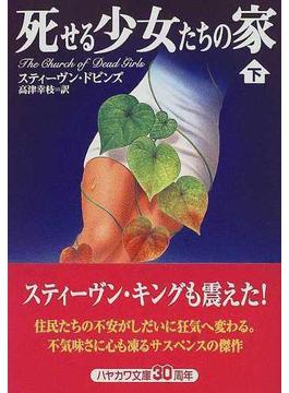 死せる少女たちの家 下(ハヤカワ文庫 NV)