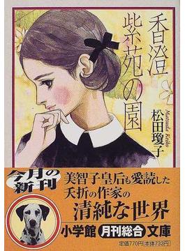 紫苑の園/香澄(小学館文庫)