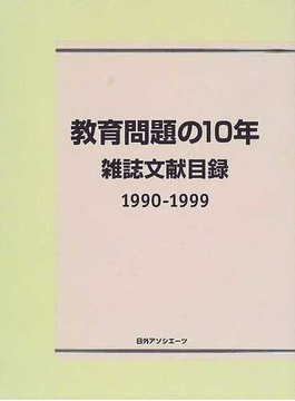 教育問題の10年 雑誌文献目録 1990−1999