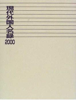 現代外国人名録 2000