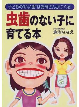 """虫歯のない子に育てる本 子どもの""""いい歯""""はお母さんがつくる!"""