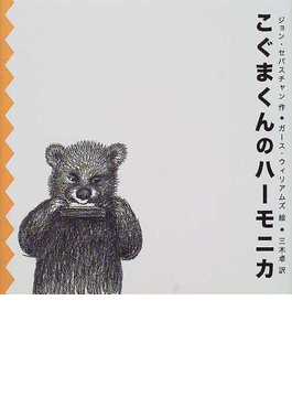 Book's Cover ofこぐまくんのハーモニカ