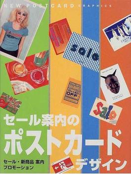 セール案内のポストカードデザイン ニューポストカードグラフィックス Sale new products promotion