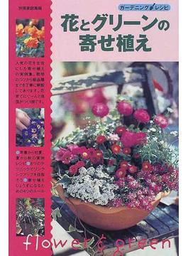 花とグリーンの寄せ植え