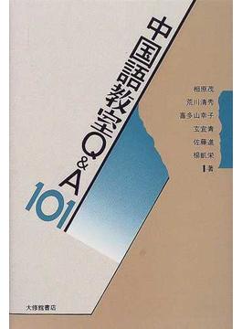 中国語教室Q&A101