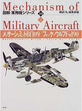 図解・軍用機シリーズ ハンディ判 10 メッサーシュミットBf109/フォッケ・ウルフFw190