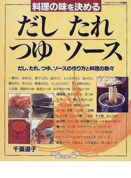 料理の味を決めるだし、たれ、つゆ、ソース 作り方と料理の数々