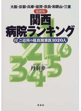 関西病院ランキング 大阪・京都・兵庫・滋賀・奈良・和歌山・三重 最新版
