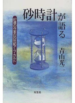 砂時計が語る 87歳の作家の20世紀ア・ラ・カルト