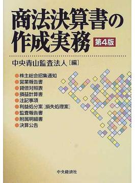 商法決算書の作成実務 第4版