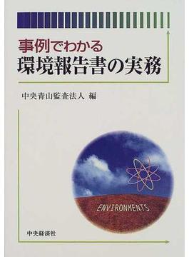 事例でわかる環境報告書の実務