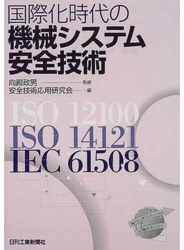 国際化時代の機械システム安全技術