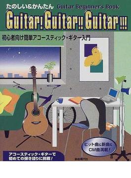 たのしい&かんたんGuitar!Guitar!!Guitar!!! 初心者向け簡単アコースティックギター入門 アコースティック・ギターで初めての弾き語りに挑戦!