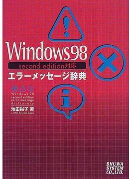 Windows98エラーメッセージ辞典