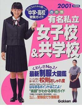 有名私立女子校&共学校 首都圏☆中学・高校受験ガイド 2001年度用
