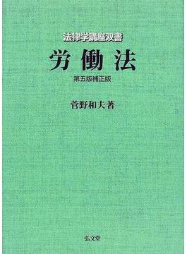 労働法 第5版補正版