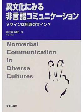 異文化にみる非言語コミュニケーション Vサインは屈辱のサイン?