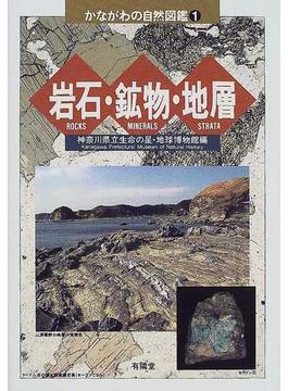 岩石・鉱物・地層