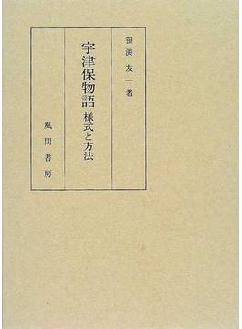 宇津保物語様式と方法