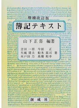 簿記テキスト 増補改訂版
