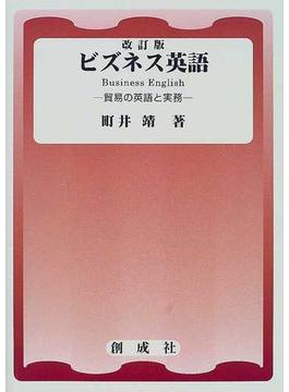 ビズネス英語 貿易の英語と実務 改訂版