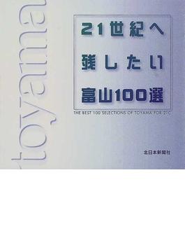 21世紀へ残したい富山100選