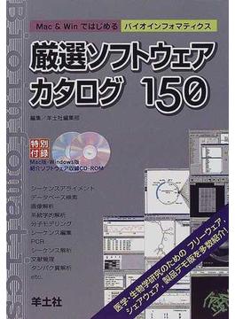 厳選ソフトウェアカタログ150 Mac & Winではじめるバイオインフォマティクス