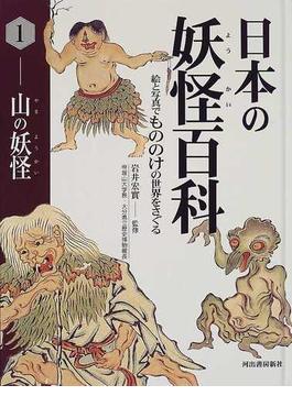 日本の妖怪百科 絵と写真でもののけの世界をさぐる 1 山の妖怪