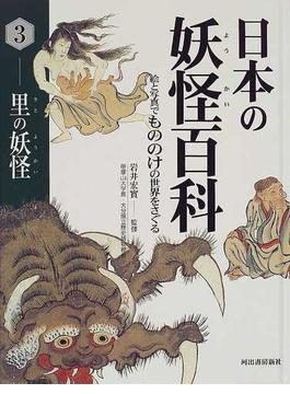 日本の妖怪百科 絵と写真でもののけの世界をさぐる 3 里の妖怪
