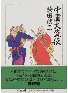 中国大盗伝(ちくま文庫)
