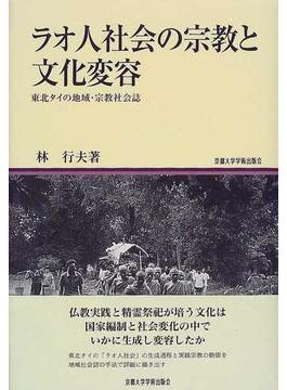 ラオ人社会の宗教と文化変容 東北タイの地域・宗教社会誌