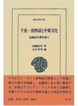 千夜一夜物語と中東文化(東洋文庫)