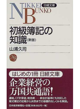 初級簿記の知識 2版(日経文庫)