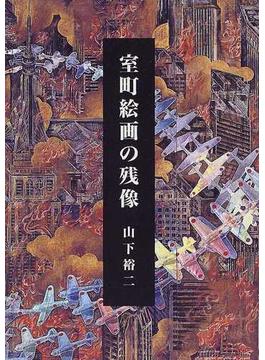 室町絵画の残像