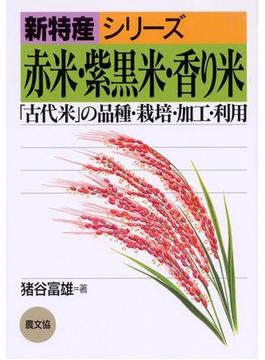 赤米・紫黒米・香り米 「古代米」の品種・栽培・加工・利用